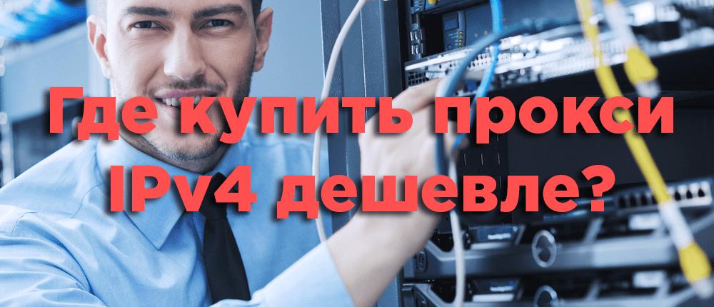 Где купить прокси IPv4 дешевле?