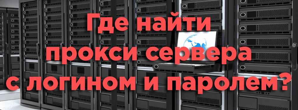 Где найти прокси сервера с логином и паролем?