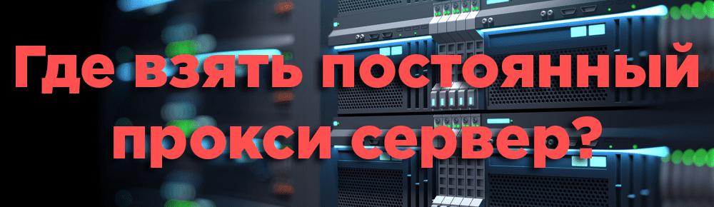 Где взять постоянный прокси сервер?