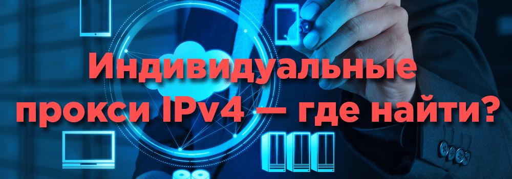 Индивидуальные прокси IPv4 - где найти?