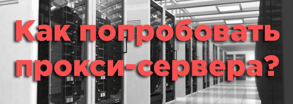 Как попробовать прокси-сервера?