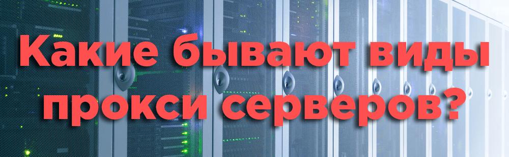 Какие бывают виды прокси серверов?