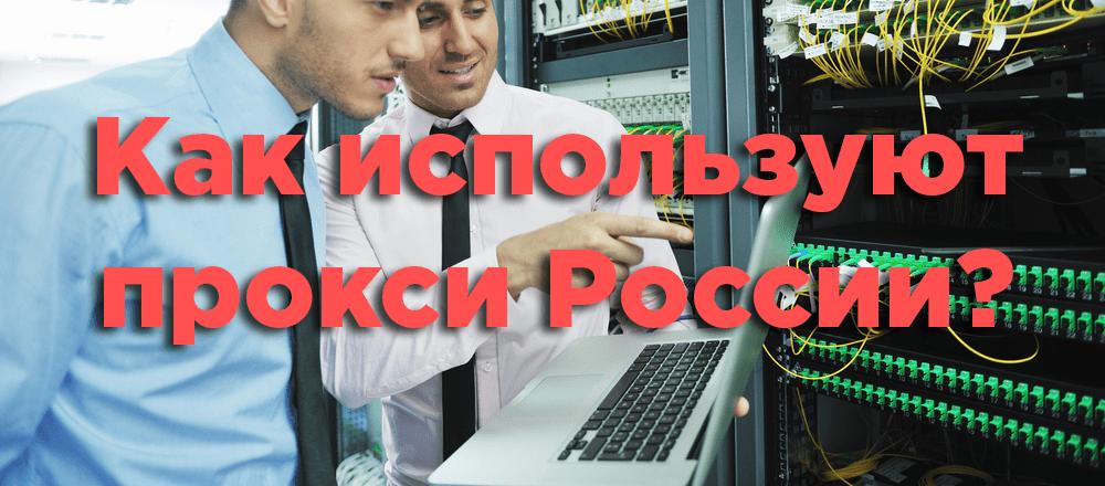 Как используют прокси России?